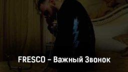 fresco-vazhnyj-zvonok-tekst-i-klip-pesni