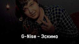 g-nise-ehskimo-tekst-i-klip-pesni