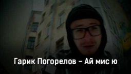garik-pogorelov-aj-mis-yu-tekst-i-klip-pesni