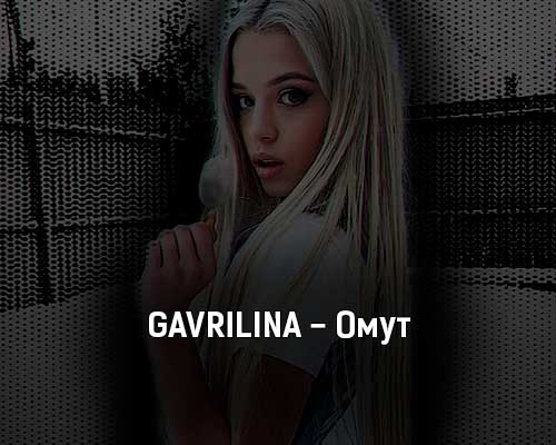 gavrilina-omut-tekst-i-klip-pesni