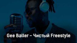 gee-baller-chistyj-freestyle-tekst-i-klip-pesni