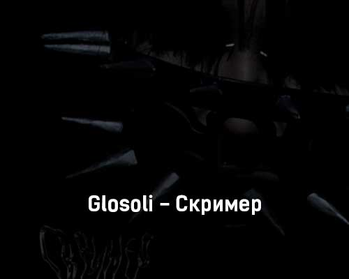 glosoli-skrimer-tekst-i-klip-pesni