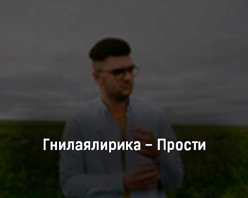 gnilayalirika-prosti-tekst-i-klip-pesni