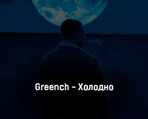 greench-holodno-tekst-i-klip-pesni