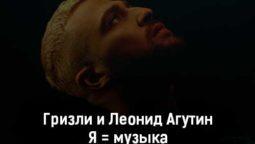 grizli-i-leonid-agutin-ya-muzyka-tekst-i-klip-pesni