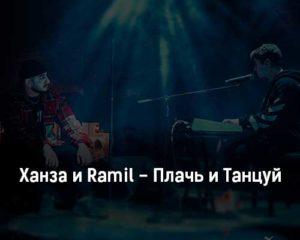 hanza-i-ramil-plach-i-tancuj-tekst-i-klip-pesni