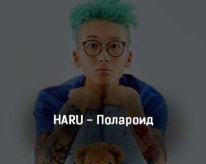 haru-polaroid-tekst-i-klip-pesni