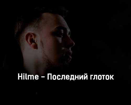 hilme-poslednij-glotok-tekst-i-klip-pesni