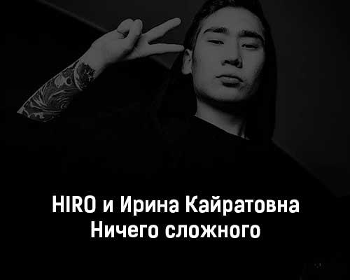 hiro-i-irina-kajratovna-nichego-slozhnogo-tekst-i-klip-pesni