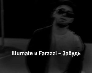illumate-i-farzzzi-zabud-tekst-i-klip-pesni