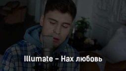 illumate-nah-lyubov-tekst-i-klip-pesni