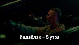 indablehk-5-utra-tekst-i-klip-pesni