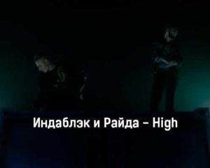 indablehk-i-rajda-high-tekst-i-klip-pesni