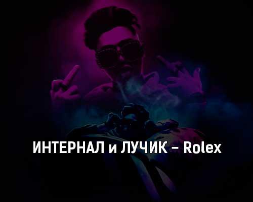 internal-i-luchik-rolex-tekst-i-klip-pesni
