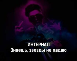 internal-znaesh-zvezdy-ne-padayu-tekst-i-klip-pesni
