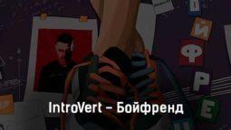 introvert-bojfrend-tekst-i-klip-pesni