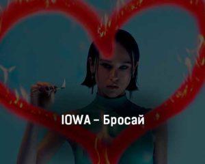 iowa-brosaj-tekst-i-klip-pesni