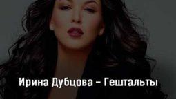 irina-dubcova-geshtalty-tekst-i-klip-pesni