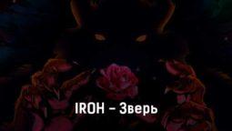 iroh-zver-tekst-i-klip-pesni