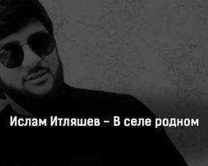 islam-itlyashev-v-sele-rodnom-tekst-i-klip-pesni