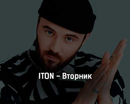 iton-vtornik-tekst-i-klip-pesni