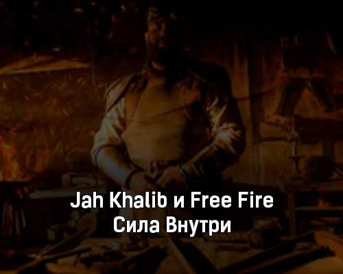 jah-khalib-i-free-fire-sila-vnutri-tekst-i-klip-pesni