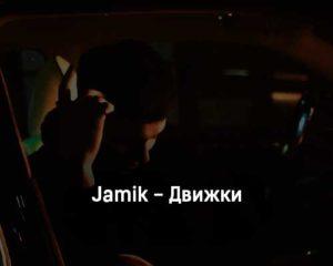 jamik-dvizhki-tekst-i-klip-pesni