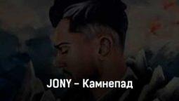 jony-kamnepad-tekst-i-klip-pesni