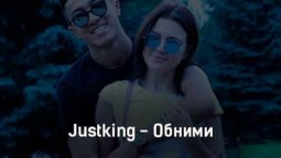 justking-obnimi-tekst-i-klip-pesni