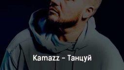 kamazz-tancuj-tekst-i-klip-pesni