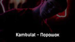 kambulat-poroshok-tekst-i-klip-pesni