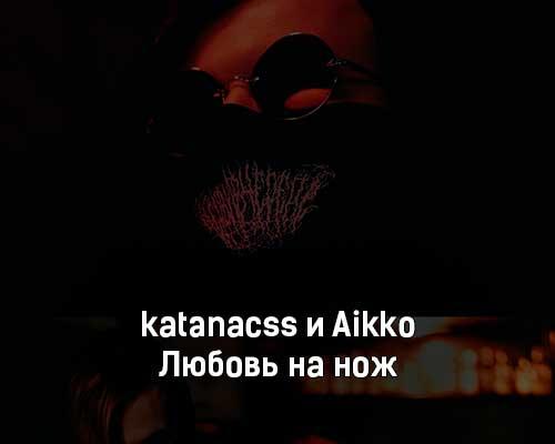 katanacss-i-aikko-lyubov-na-nozh-tekst-i-klip-pesni