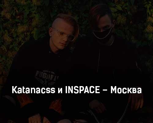 katanacss-i-inspace-moskva-tekst-i-klip-pesni