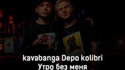 kavabanga-depo-kolibri-utro-bez-menya-tekst-i-klip-pesni