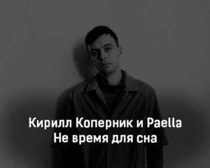 kirill-kopernik-i-paella-ne-vremya-dlya-sna-tekst-i-klip-pesni
