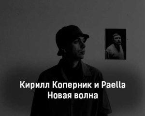 kirill-kopernik-i-paella-novaya-volna-tekst-i-klip-pesni
