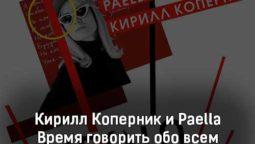 kirill-kopernik-i-paella-vremya-govorit-obo-vsem-tekst-i-klip-pesni