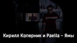 kirill-kopernik-i-paella-yamy-tekst-i-klip-pesni
