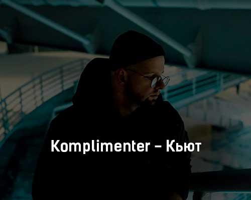 komplimenter-kyut-tekst-i-klip-pesni