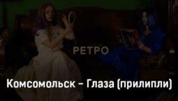 komsomolsk-glaza-prilipli-tekst-i-klip-pesni