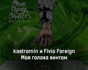 kostromin-i-fivio-foreign-moya-golova-vintom-tekst-i-klip-pesni