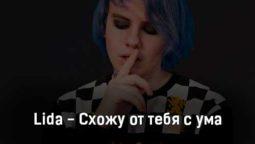 lida-skhozhu-ot-tebya-s-uma-tekst-i-klip-pesni