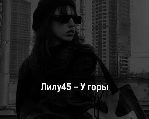 lilu45-u-gory-tekst-i-klip-pesni