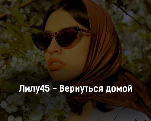 lilu45-vernutsya-domoj-tekst-i-klip-pesni