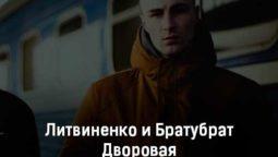 litvinenko-i-bratubrat-dvorovaya-tekst-i-klip-pesni