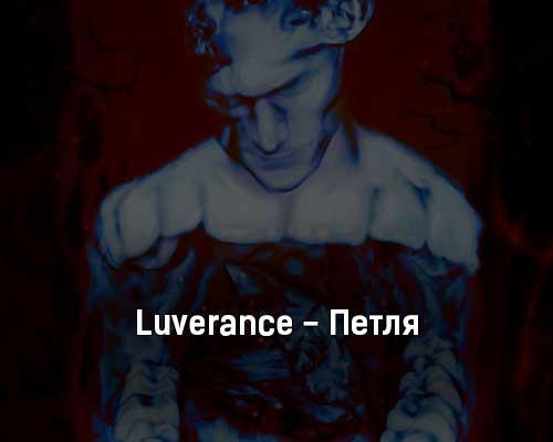 luverance-petlya-tekst-i-klip-pesni