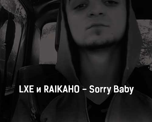 lxe-i-raikaho-sorry-baby-tekst-i-klip-pesni