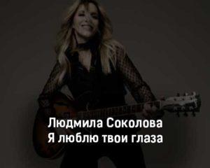 lyudmila-sokolova-ya-lyublyu-tvoi-glaza-tekst-i-klip-pesni