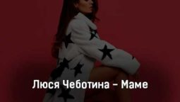 lyusya-chebotina-mame-tekst-i-klip-pesni
