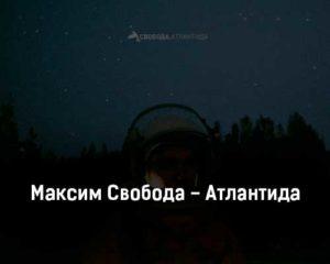maksim-svoboda-atlantida-tekst-i-klip-pesni